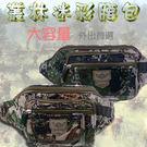 【大容量】C59叢林、S59數位 迷彩腰...
