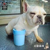 寵物洗腳杯法斗洗腳杯腳部護理清潔滾筒去污洗爪子清潔寵物狗狗用品(七夕情人節)