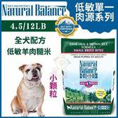 *WANG*Natural Balance 低敏單一肉源《羊肉糙米全犬配方(小顆粒)》12LB【42301】