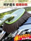 擦車拖把除塵撣子汽車刷子除塵撣子蠟刷車用掃灰棉線蠟拖用品神器 快速出貨