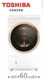 東芝HEAT PUMP熱泵烘乾溫水奈米悠浮泡泡滾筒洗脫烘TWD-DH120X5G*(免基本安裝)