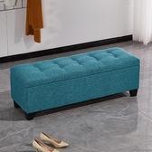 收納凳 換鞋凳家用門口鞋櫃現代簡約沙發凳長方形可坐進門收納長條穿鞋凳【幸福小屋】