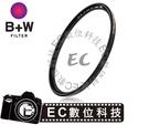 【EC數位】B+W 58mm XS-Pro MRC NANO UV-Haze 奈米鍍膜超薄保護鏡 UV保護鏡 XSP