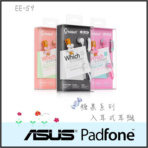 ☆糖果系列 EE-59 入耳式耳機麥克風/ASUS PadFone mini A11 4.3吋/A12 4吋/PadFone S PF500KL