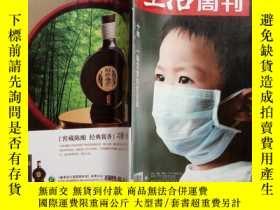 二手書博民逛書店三聯生活周刊2013年第10期罕見十年;一場災害的全紀錄 SARS改變的中國Y24454