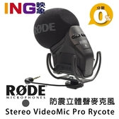 【24期0利率】RODE Stereo VideoMic Pro Rycote 防震立體聲麥克風 正成公司貨 羅德