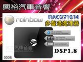【Rainbow】DSP 1.8 多聲道處理器RAC271014