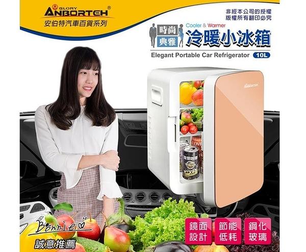 ABT-E027安伯特10L小冰箱迷你宿舍小型家用車用冰箱車家兩用製冷暖箱冷/熱(含變壓器)10L-2m電源