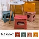 折疊凳 小板凳 戶外凳 塑料凳 大 浴室凳 兒童椅 摺疊椅 便攜式 日式手提折疊椅【B005-2】MY COLOR