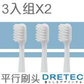 【日本DRETEC】音波電動牙刷-替換平行刷頭6入(適用TB-304.305)