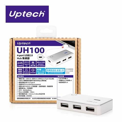 Uptech UH100 4-Port USB2.0 Hub 集線器【限時特惠↓原229】