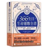 366生日生命靈數全書(從生日數字的意義.了解你的天賦與使命.掌握一生運勢的祕密)