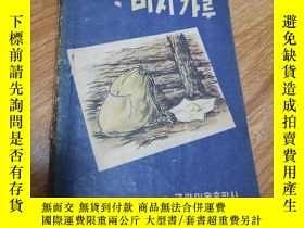 二手書博民逛書店朝鮮原版連環畫罕見의 미시가루(朝鮮文)Y68550 朝鮮