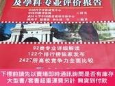 簡體書-十日到貨 R3YY【中國大學及學科專業評價報告 2014-2015】 9787030395078 科學出版社 作者