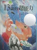 【書寶二手書T5/兒童文學_MKY】13歲的超能力_英格麗.羅