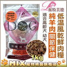 ◆MIX米克斯◆Pet sTalk 派特芙德.頂級純羊肉【關節保健/免疫提升】健康糧(適高齡,幼犬)1kg