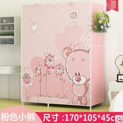 簡易衣櫃布藝特價布衣櫃鋼管加固鋼架衣櫥宿舍折疊收納櫃 粉色小熊