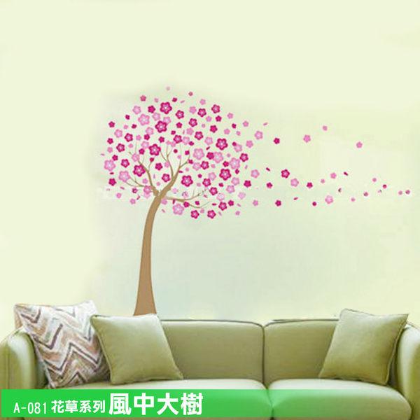 壁貼 牆貼 A-081花草系列-風中大樹  高級創意大尺寸 -賣點購物