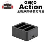 [現貨免運] DJI 大疆 OSMO Action 充電器 全新裸裝 原廠 公司貨 一次充3顆 電池 台南上新