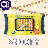 ☆ SNOOPY ☆ 史努比超純水有蓋抽取式柔濕巾/濕紙巾 70 抽 (蓋裝)