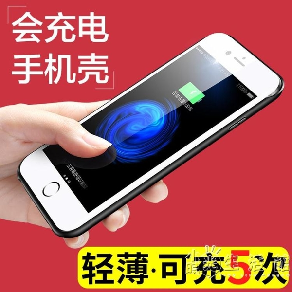 iphone蘋果6s/7P背夾8超薄X專用充電寶XS一體機6sp手機殼7器6p無線便攜plus背甲電池sp式 小時光生活館