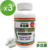 《多立康》葡萄糖胺+MSM二代三入組(120粒/瓶)