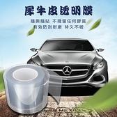 【透明貼膜】寬15cm款 汽車用加厚款隱形保護膜 車載仿犀牛皮透明膜 防刮耐磨高透明