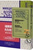 福爾摩斯先生收IV:莫里亞提的復仇(暢銷懸疑小說「福爾摩斯先生收」系列全新續集)