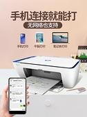 小型彩色打印機連接手機無線wifi學生作業復印件掃描一體機 【全館免運】