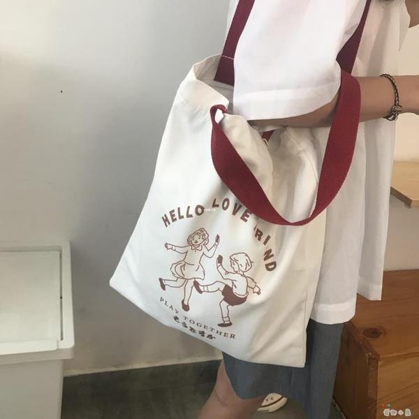 日系帆布袋大容量學生單肩帆布包女斜挎潮百搭簡約【奇趣小屋】
