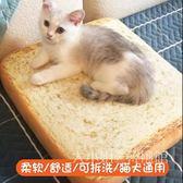 貓窩睡袋寵物床寵物窩墊泰迪狗窩可拆洗貓咪用品夏天切片吐司坐墊-大小姐韓風館