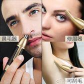 鼻毛修剪器男士剃鼻毛器手動去刮鼻毛剪刀鼻孔清潔器女電動修眉刀 color shop