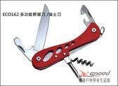 【速捷戶外露營】法國baladeo BARROW多功能野營刀 ECO162 ~ 七種功能瑞士刀