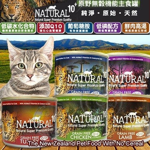 【培菓幸福寵物專營店】NATURAL10+》紐西蘭無穀機能主食貓罐5種口味185g*12罐