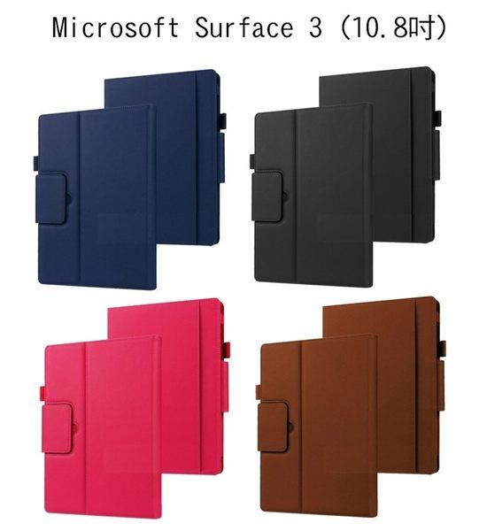☆愛思摩比☆ Microsoft Surface 3 簡約皮套 側翻可立皮套 磁扣皮套
