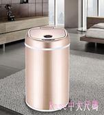 智能感應式垃圾桶自動家用客廳臥室廚房衛生間有帶蓋筒 DR3276【Rose中大尺碼】