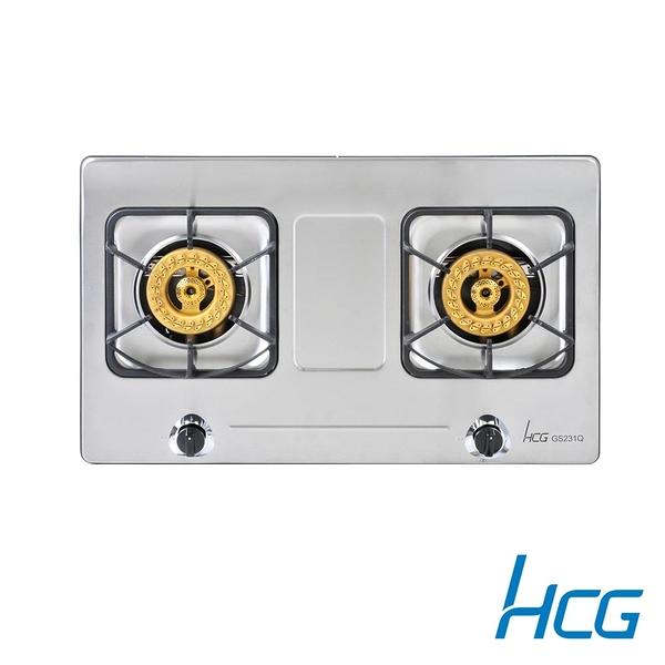 和成 HCG 檯面式2級二口瓦斯爐 GS231Q 含基本安裝配送