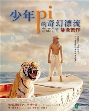 少年Pi的奇幻漂流:幕後製作