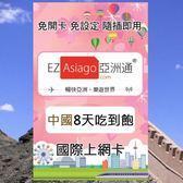 【亞洲通】中國8天吃到飽上網卡(中華電/無限量/免設定)