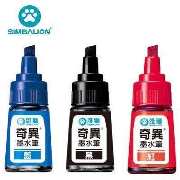 雄獅 奇異墨水筆 NO.300 三角玻璃罐型/一支入(定30) 黑.紅.藍 油性速乾筆
