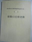 【書寶二手書T1/宗教_IJZ】密勒日巴尊者傳(再版)_西藏瘋行者,  張澄基