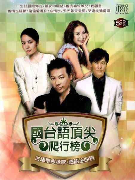 國台語頂尖爬行榜  CD 5片裝  (音樂影片購)
