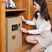 全能指紋保險櫃 家用大型床頭入衣櫃保險箱 密碼防盜防撬保管櫃 雙12全館免運