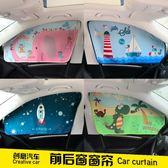 汽車窗簾 夏季汽車窗簾側窗遮陽簾車用卡通兒童防曬隔熱側擋自動伸縮遮光布 玩趣3C