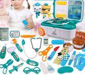 兒童過家家 海底小縱隊醫生玩具套裝女孩男孩牙刷工具XW 全館免運