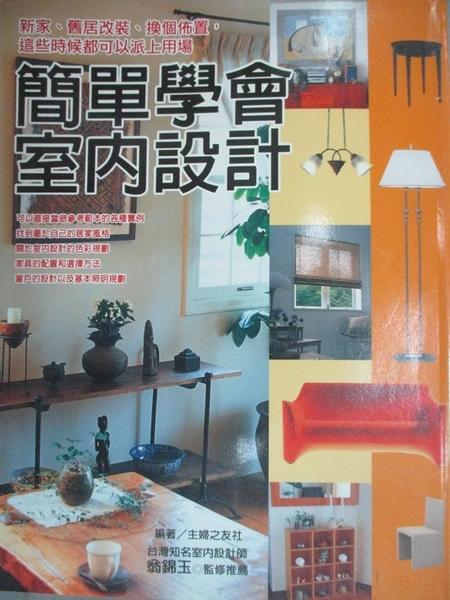 【書寶二手書T4/設計_QDX】簡單學會室內設計_主婦之友社