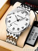 手錶男 老人手錶男女大數字爸爸媽媽情侶一對防水夜光中老年人鋼帶石英表 爾碩 交換禮物