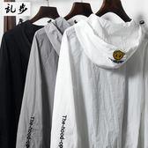 米蘭 外套男夏裝韓版運動休閒情侶透氣衫夏季皮膚衣潮流薄款防曬服夾克