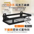 廚百妙 (贈掛勾/免釘膠)不鏽鋼25CM免打孔釘壁兩用單層掛籃