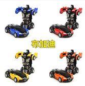 變形玩具金剛5 兒童男孩大黃蜂一鍵慣性撞擊PK汽車機器人非遙控